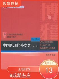 中国近现代外交史 熊志勇 9787301234471 北京大学出版社