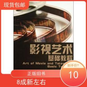 影视艺术基础教程 李焕征 9787106036676 中国电影出版社