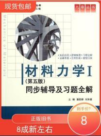 材料力学I 潘丽娜, 刘东星, 刘鸿文 9787508488547 中国水利水电