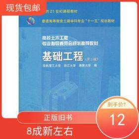 基础工程 莫海鸿 9787112102228 中国建筑工业出版社