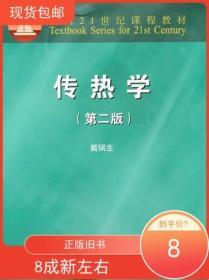 传热学 戴锅生  9787040076684 高等教育出版社