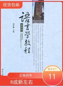语言学教程 胡壮麟  9787301175439 北京大学出版社