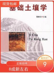 基础土壤学 熊顺贵  9787810663328 中国农业大学出版社
