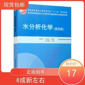 水分析化学 黄君礼,吴明松 9787112154791 中国建筑工业出版社