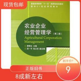 农业企业经营管理学 蔡根女 9787040273458 高等教育出版社