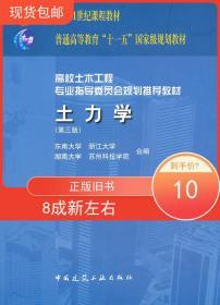 土力学 张克恭,刘松玉  9787112123322 中国建筑工业出版社