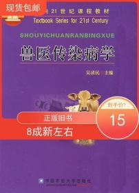 兽医传染病学 吴清民  9787810663700 中国农业大学出版社