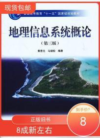 地理信息系统概论 黄杏元,马劲松著 9787040228779 高等教育出版
