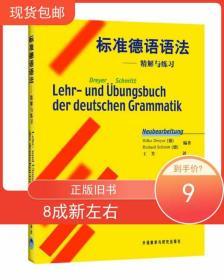 标准德语语法--精解与练习 〔德〕德雷尔,〔德〕施密特,王芳  译