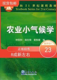 农业小气候学 钟阳各,施生锦,黄彬香 9787502943769 气象出版社