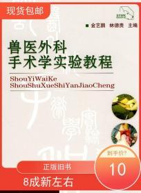 兽医外科手术学实验教程 金艺鹏 9787811173680 中国农业大学出版