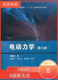 电动力学(第3版普通高等教育十一五规划教材) 郭硕鸿