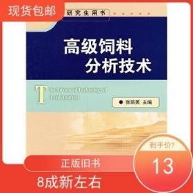 饲料分析技术 张丽英  9787565501807 中国农业大学出版社
