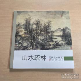 山水疏林画集、书法、画册、图录、作品集
