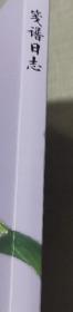百花诗笺谱 二、画集、书法、画册、图录、作品集