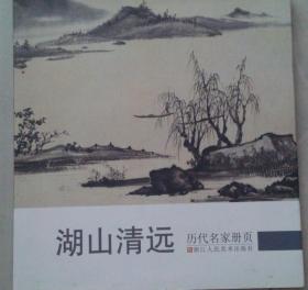 湖山清远画集、书法、画册、图录、作品集