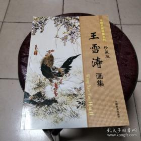 王雪涛画集、书法、画册、图录、作品集