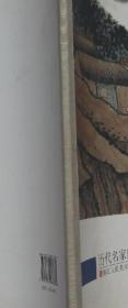 石涛画集、书法、画册、图录、作品集