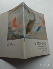 吴青霞画集、书法、画册、图录、作品集