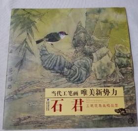 石君花鸟画集、书法、画册、图录、作品集