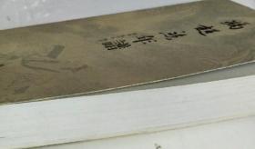 冯超然、画集、书法、画册、图录、年谱
