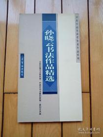 孙晓云书法画集、画册、图录、作品集