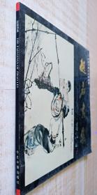 赵磊画集、书法、画册、图录、作品集