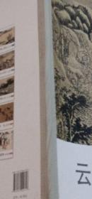 云山空谷画集、书法、画册、图录、作品集