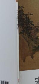 宋代山水画集、书法、画册、图录、作品集