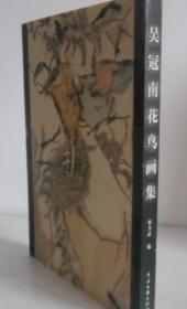 吴冠南花鸟画集、书法、画册、图录、作品集