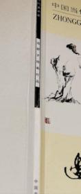 边舒才画集、书法、画册、图录、作品集