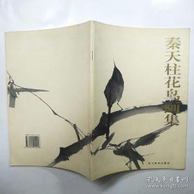 秦天柱花鸟、画集、书法、画册、图录、作品集