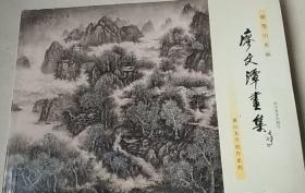 廖文潭画集、书法、画册、图录、作品集