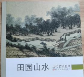 田园山水画集、书法、画册、图录、作品集
