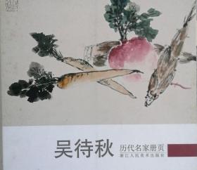 吴待秋画集、书法、画册、图录、作品集