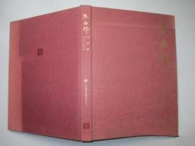 朱梅邨作品集、画集、书法、画册、图录
