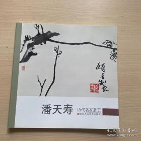 潘天寿画集、书法、画册、图录、作品集