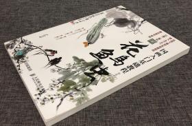 花鸟鱼虫、画集、书法、画册、图录、作品集