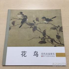 历代名家册页 花鸟画集、书法、画册、图录、作品集