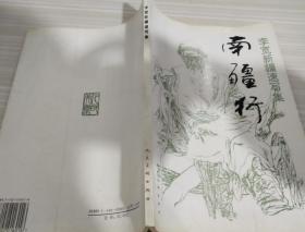 李宽速写画集、书法、画册、图录、作品集