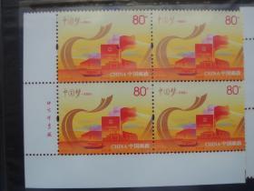 民族振兴邮票(四方连 带厂铭)