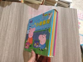 小猪佩奇动画故事书