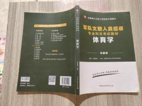 体育学(全新版)/军队文职人员招录专业科目考试教材