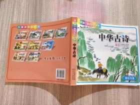我的第一套成长比读书中华古诗