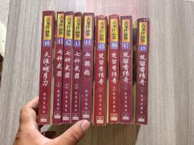 古龙作品集珍藏本  40-48合售
