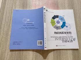 物联网系统架构