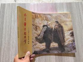 丹青华章圆国梦刘宇一绘画作品集