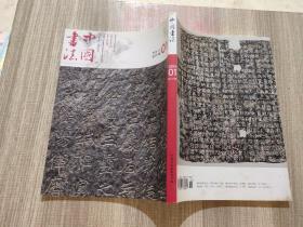 中国书法2013.01