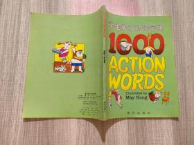 学生英汉动词字典