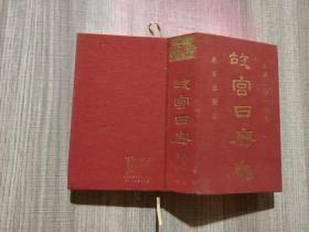 故宫日历(2017)